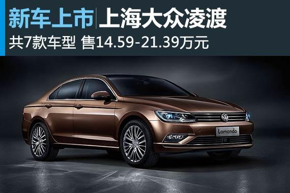 上海大众凌渡上市 售价14.59-21.39万元