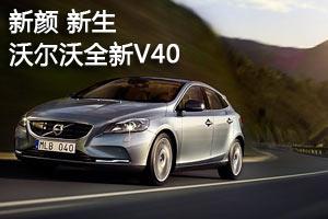 新颜 新生 沃尔沃全新V40