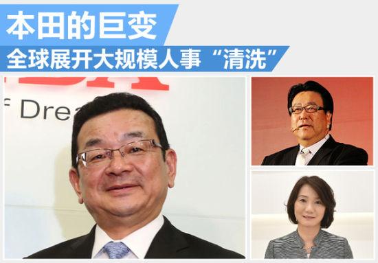 """本田的巨变 全球展开大规模人事""""清洗"""""""
