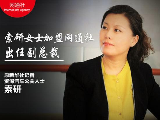 索研女士加盟网通社 出任副总裁