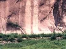 阿什哈达摩崖石刻