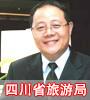 张谷 局长