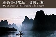 香格里拉摄影大赛