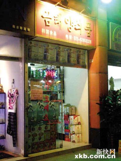 金太阳韩国食品