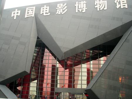 中国电影博物馆气魄恢弘(图片来源:中国网)