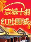 京城十月 红叶围城