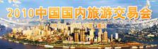 2010年中国国内旅游交易会