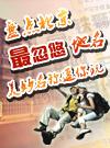 第六期:北京最忽悠地名