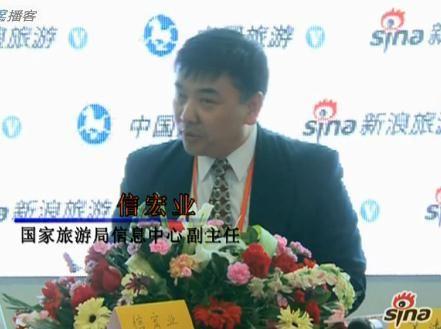 国家旅游局信息中心副主任信宏业