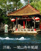 济南:一城山色半城湖