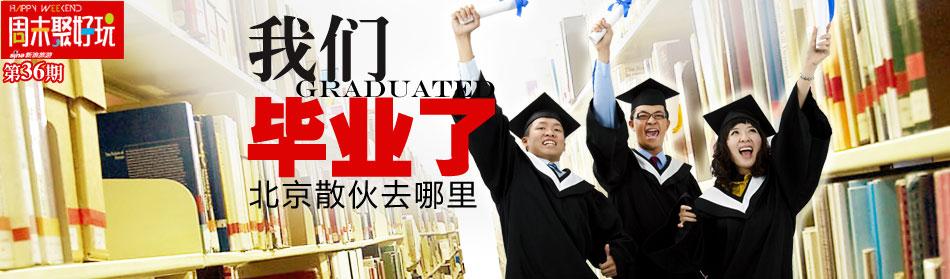 毕业旅行推荐