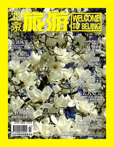 《北京旅游》2012年3月刊