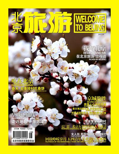 《北京旅游》2012年4月刊