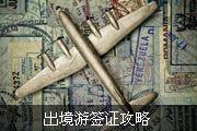 出境游签证攻略