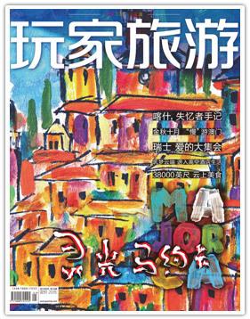 《玩家旅游》2012年9月刊