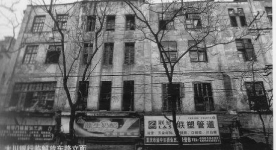 大川银行旧址