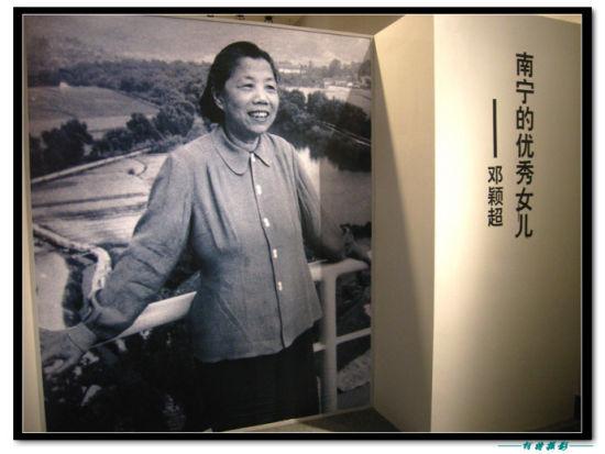 邓颖超在南宁出生 图片来源:柯特 新浪博客