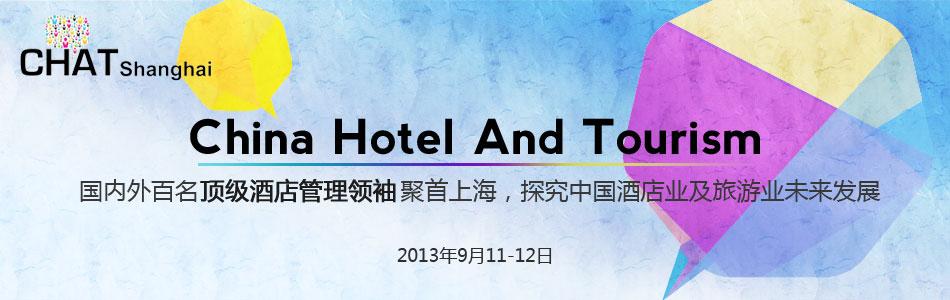 2013CHAT上海酒店及旅游业论坛