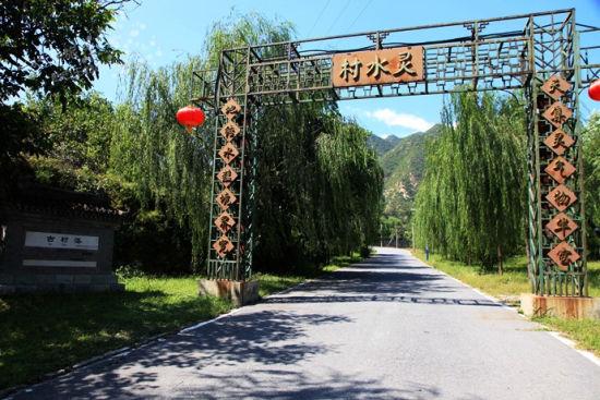 新浪河北配图: 北京灵水村 自由主妇/摄