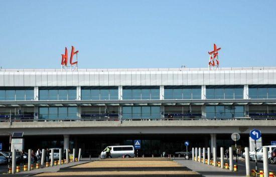 北京首都国际机场