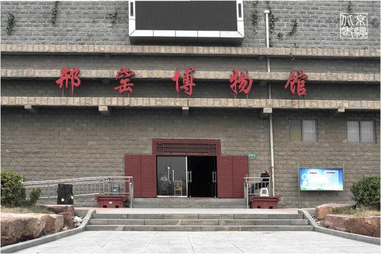 邢窑博物馆