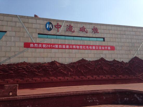 2014第四届红色收藏交流会在建川博物馆举行