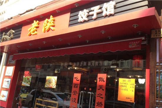 招牌美食:涮羊肉    老陕饺子馆