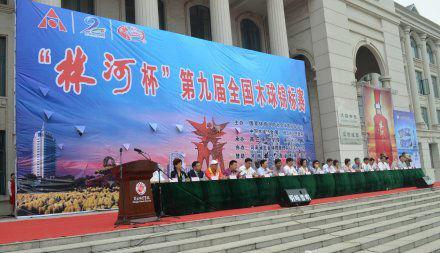 2014第九届全国木球锦标赛商丘开战