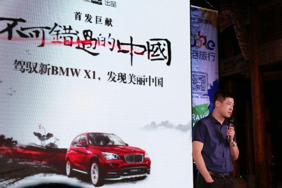 《时尚旅游》执行出版人余辉先生登台讲话