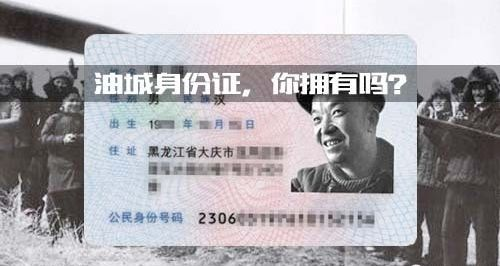 大庆人的身份证