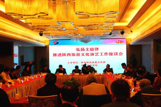 陕西旅游文化演艺工作座谈会在延安举行