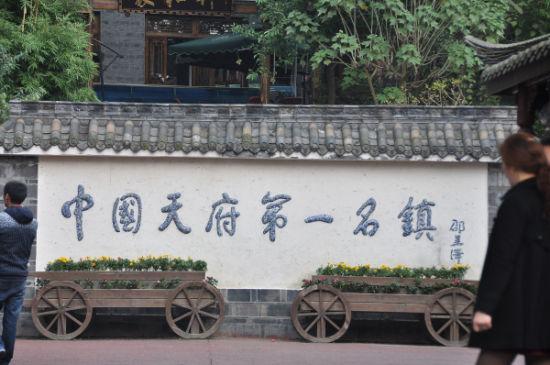 成都黄龙溪古镇--古色古味古生态