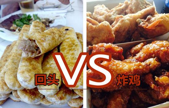 回回营美食:回头-VS-西塔美食:炸鸡