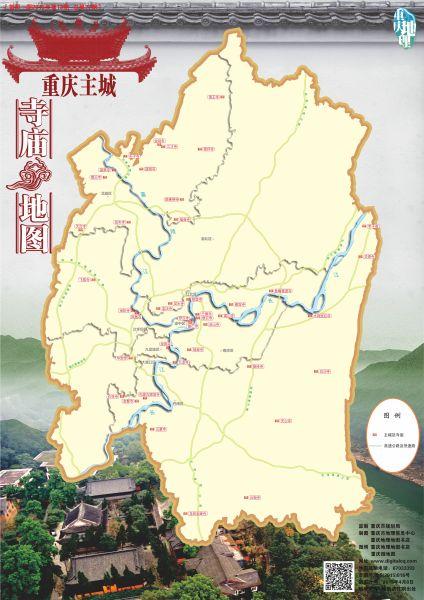 重庆 正文    据重庆地理地图书店相关负责人