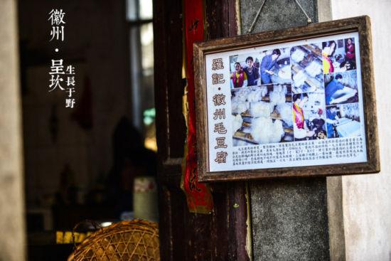 毛豆腐店门口的告示牌