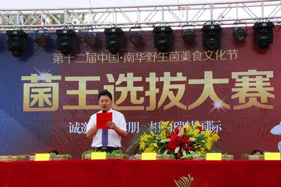 南华县人民政府副县长李俊发表讲话