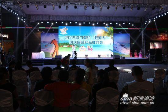 9月25日在西安李傢村萬的海口旅游推介