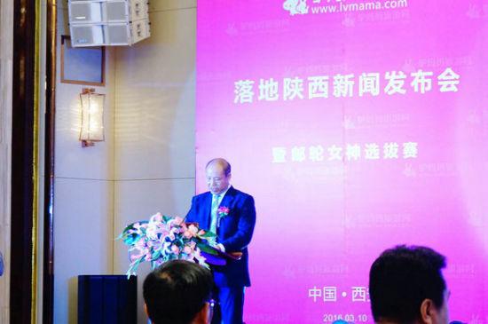 陕西省、西安市旅游领导致辞