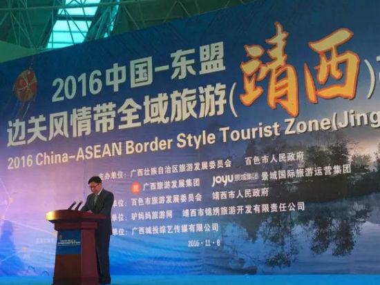 广西壮族自治区人民政府副主席黄日波讲话