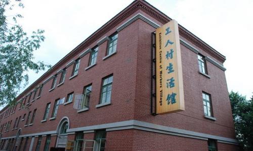 工人村生活馆