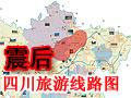 震后四川旅游线路图
