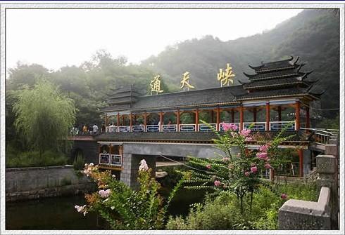 通天峡 位于洛阳栾川境内,311国道东侧一公里处.