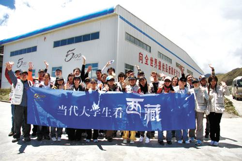 7月16日,在世界海拔最高的矿泉水厂前,活动成员们合影留念。