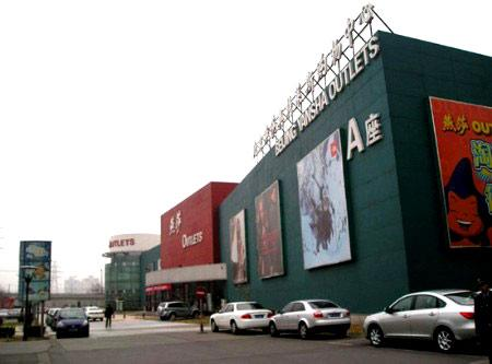 燕莎购物中心