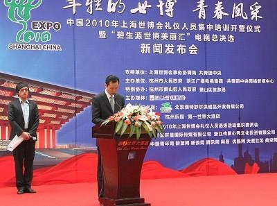 北京澳特舒尔保健品开发有限公司副总-刘雄先生在开幕式上