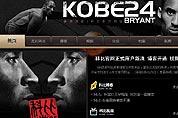 科比个人中文官方网站落户新浪