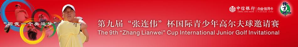 zhanglianwei_banner