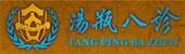 指定康复理疗:北京汤瓶