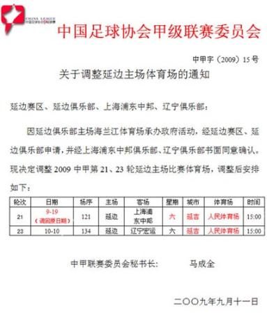 中国足协关于调整中甲联赛延边主场体育场通知
