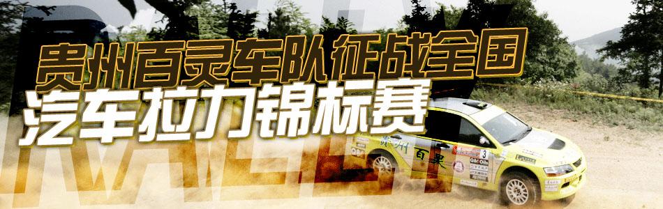 贵州百灵车队征战中国拉力锦标赛